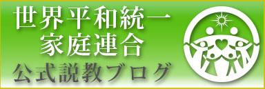 世界平和統一家庭連合(旧:統一教会) 公式説教ブログ