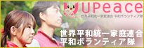 世界平和統一家庭連合平和ボランティア隊(UPeace)