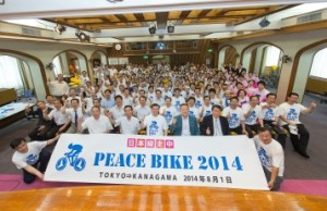 Peace Bike 2