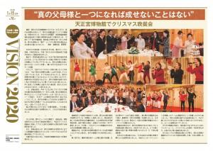 NewsLetter70_ページ_1