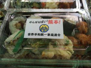 家庭連合平和ボランティア隊UPeace・熊本被災地配布した弁当
