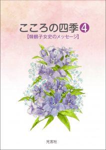 こころの四季(4)