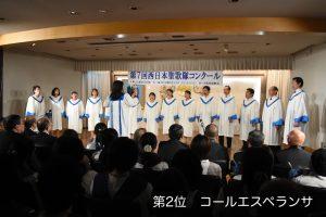 家庭連合広報局文化部主催第7回西日本聖歌隊コンクール・第2位 コールエスペランサ