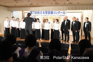 家庭連合広報局文化部主催第7回西日本聖歌隊コンクール・第3位 PolarStar Kanazawa