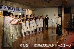 家庭連合広報局文化部主催第7回西日本聖歌隊コンクール・奨励賞