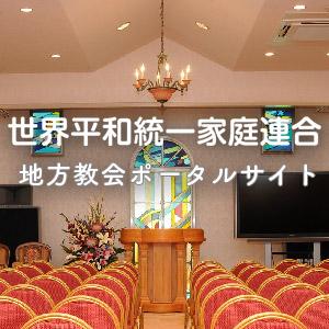 世界平和統一家庭連合地方教会ポータルサイトバナー