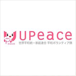 世界平和統一家庭連合平和ボランティア隊UPeace公式サイトバナー