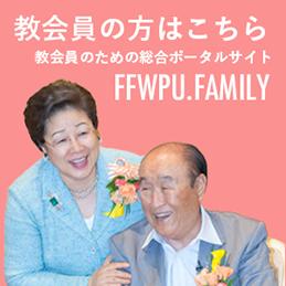 世界平和統一家庭連合教会員ポータルサイトバナー