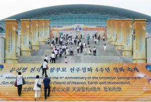 聖和4周年聖和祝祭 会場入口|世界平和統一家庭連合