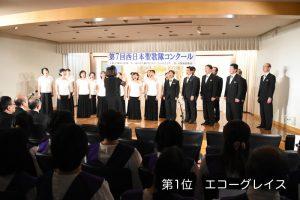 家庭連合広報局文化部主催第7回西日本聖歌隊コンクール・第一位 エコーグレイス